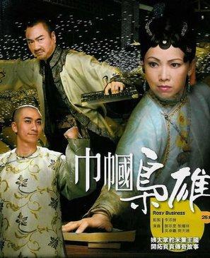"""""""Gaan kwok hiu hung"""" - Hong Kong Movie Poster (thumbnail)"""