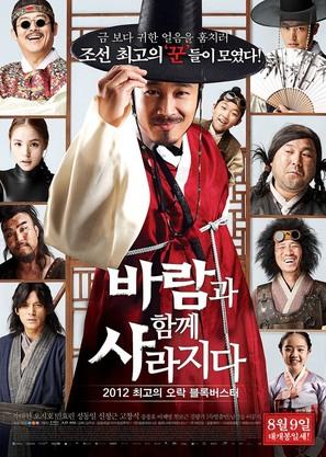 Baramgwa hamjje sarajida - South Korean Movie Poster (thumbnail)