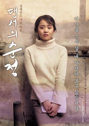 Daenseo-ui sunjeong - South Korean Movie Poster (thumbnail)
