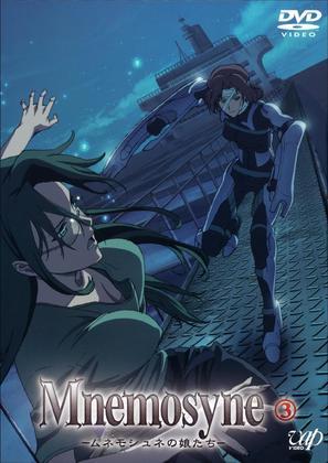 """Munemoshune no musume tachi"" - Japanese Movie Cover (thumbnail)"