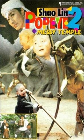 Shaolin Popey 2