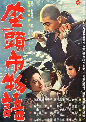 Zatôichi monogatari - Japanese Movie Poster (thumbnail)