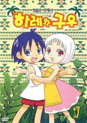 """Janguru wa itsumo hare nochi Guu"" - South Korean Movie Cover (thumbnail)"