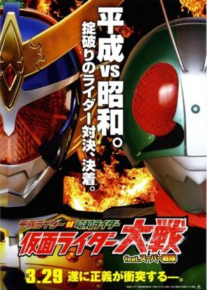 Heisei Raidâ tai Shôwa Raidâ Kamen Raidâ taisen feat. Sûpâ Sentai