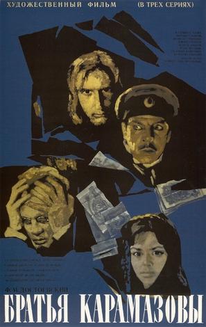 Bratya Karamazovy - Russian Movie Poster (thumbnail)