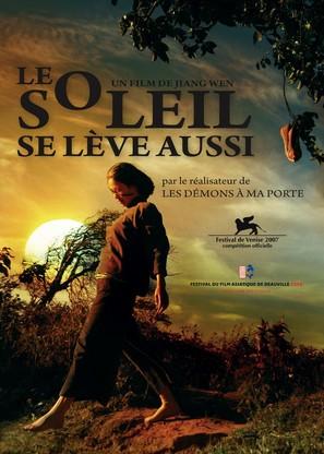 Tai yang zhao chang sheng qi - French Movie Poster (thumbnail)