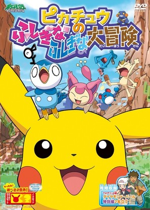"""""""Poketto monsutâ - Daiyamondo pâru"""" - Japanese Movie Cover (thumbnail)"""