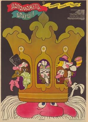 Na pomoshch, brattsy! - Ukrainian Movie Poster (thumbnail)