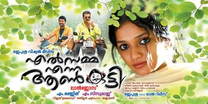 Elsamma Enna Aankutty - Indian Movie Poster (thumbnail)