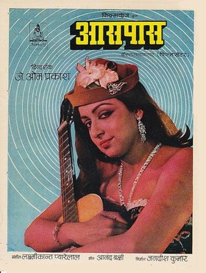 Aas Paas - Indian Movie Poster (thumbnail)