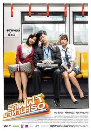 Rot fai faa... Maha na ter - Thai Movie Poster (thumbnail)
