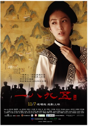 1895 - Taiwanese Movie Poster (thumbnail)