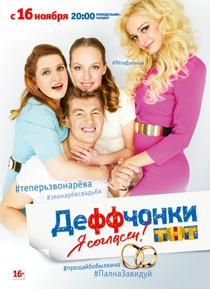 """""""Deffchonki"""" - Russian Movie Poster (thumbnail)"""