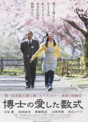 Hakase no aishita sûshiki - Japanese Movie Poster (thumbnail)