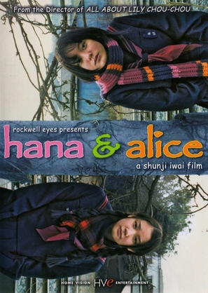 Hana to Alice - poster (thumbnail)
