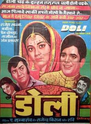 Doli - Indian Movie Poster (thumbnail)