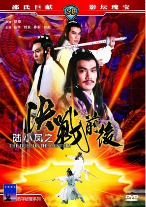 Liu xiao feng zhi jue zhan qian hou - Hong Kong DVD movie cover (thumbnail)