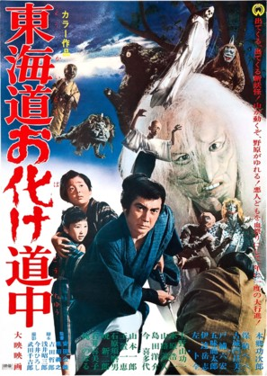 Tôkaidô obake dôchû - Japanese Movie Poster (thumbnail)