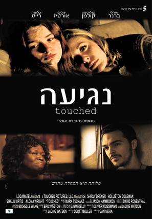 Touched - Israeli Movie Poster (thumbnail)