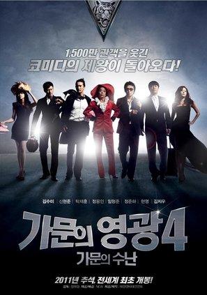 Gamooneui Yeonggwang 4: Gamooneui Soonan - South Korean Movie Poster (thumbnail)