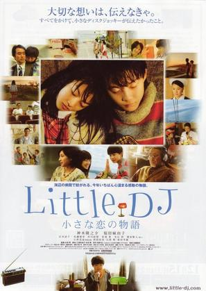 Little DJ: Chiisana koi no monogatari - Japanese Movie Poster (thumbnail)