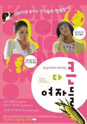 Konna otona no onnanoko - South Korean Movie Poster (thumbnail)