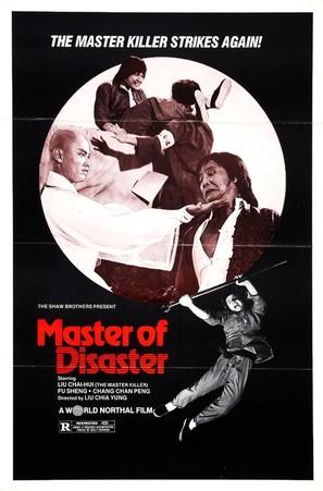 Lung fu siu yeh - Movie Poster (thumbnail)