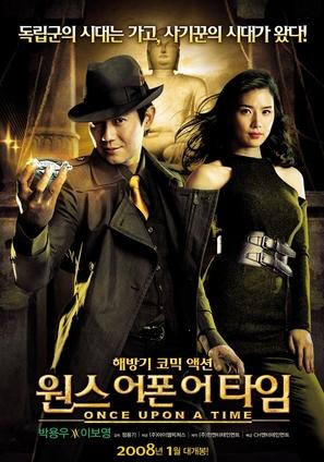 Wonseu-eopon-eo-taim - South Korean Movie Poster (thumbnail)