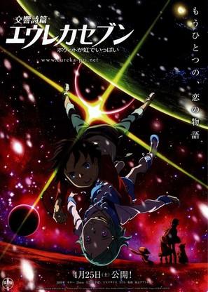 Kôkyô shihen Eureka Sebun: Poketto ga niji de ippai - Japanese Movie Poster (thumbnail)