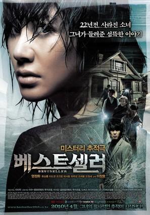 Be-seu-teu-sel-leo - South Korean Movie Poster (thumbnail)