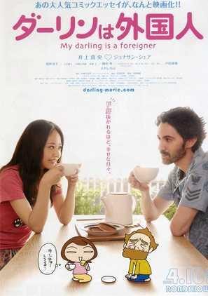 Dârin wa gaijin - Japanese Movie Poster (thumbnail)