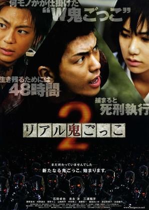 Real Onigokko 2 - Japanese Movie Poster (thumbnail)