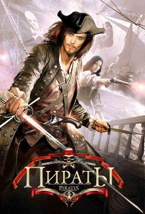 """""""Caraibi"""" - Russian DVD movie cover (thumbnail)"""