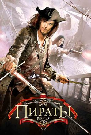 """Caraibi"" - Russian DVD movie cover (thumbnail)"