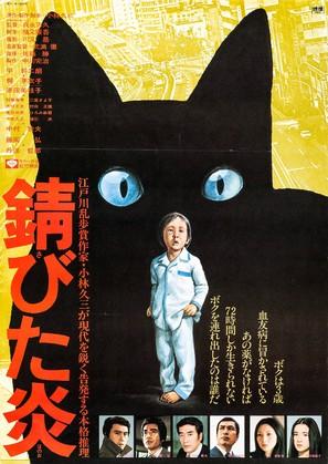Sabita honoo - Japanese Movie Poster (thumbnail)