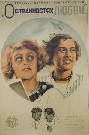 O strannostyakh lyubvi - Russian Movie Poster (thumbnail)