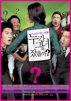Nuga geunyeo-wa jasseulkka? - South Korean Movie Poster (thumbnail)