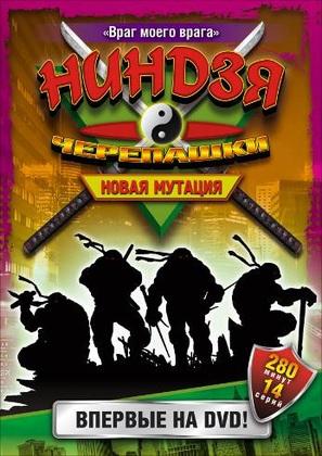 """Ninja Turtles: The Next Mutation"" - Russian DVD cover (thumbnail)"