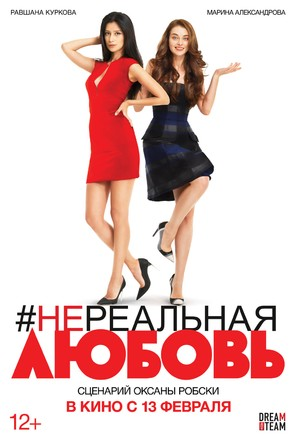#Nerealnaya lyubov - Russian Movie Poster (thumbnail)