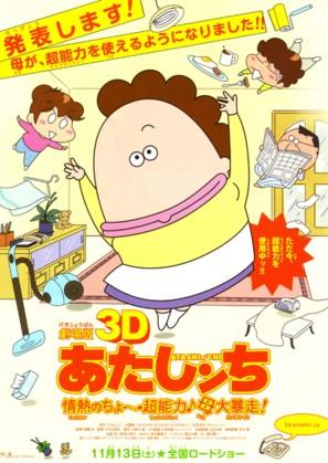 Gekijouban 3D Atashinchi: Jounetsu no chônouryoku Haha daibousou - Japanese Movie Poster (thumbnail)