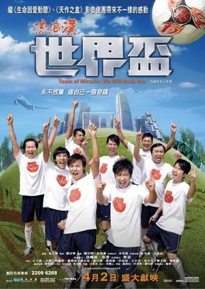 Lau long che sai kai bui - Hong Kong Movie Poster (thumbnail)