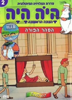 """""""Il était une fois... la vie"""" - Israeli Movie Cover (thumbnail)"""