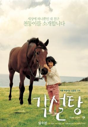 Sugar Cube - South Korean Movie Poster (thumbnail)