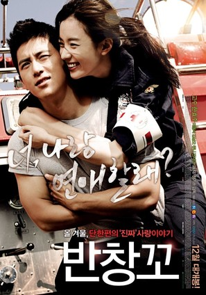 Love 911 - South Korean Movie Poster (thumbnail)