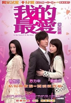 Ngor dik dzui oi - Hong Kong Movie Poster (thumbnail)