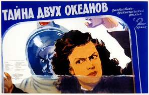 Ori okeanis saidumloeba - Russian Movie Poster (thumbnail)