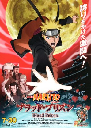 Gekijouban Naruto: Buraddo purizun - Japanese Movie Poster (thumbnail)