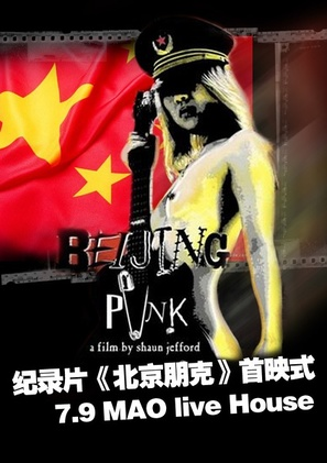 Beijing Punk - Chinese Movie Poster (thumbnail)