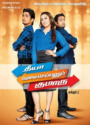 Theeya Velai Seiyyanum Kumaru - Indian Movie Poster (thumbnail)