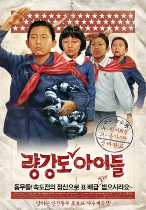 Ryang-kang-do a-i-deul - South Korean Movie Poster (thumbnail)